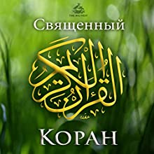 The Koran [Arabic Edition] (       UNABRIDGED) by Max Bollinger Interactive Media Narrated by Mahmoud Khalil