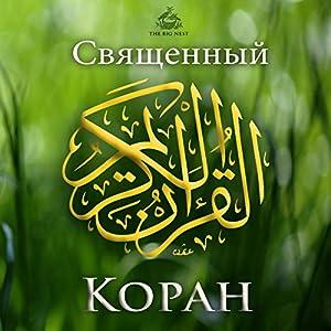 The Koran [Russian Edition] (       UNABRIDGED) by Max Bollinger Interactive Media Narrated by Ilyas Sozayev