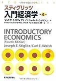 スティグリッツ入門経済学 第4版