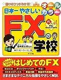日本一やさしいFXの学校