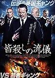 皆殺しの流儀[DVD]