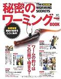 秘密のワ-ミングBOOK (エイムック 1988 BASS WORLD)