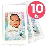 出生体重のお米袋作成サービス(袋のみ/米無し) 我が家の新米で「抱っこできる赤ちゃんプリントを作ろう♪」10枚(+1枚オマケ) (10枚)