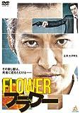 フラワー [DVD]