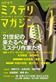 ミステリマガジン 2008年 01月号 [雑誌]