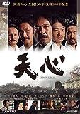 天心[DVD]
