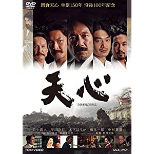 天心 [DVD]