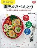 はじめての園児のおべんとう: 1人でもちゃんと食べられる245レシピ! (料理コレ1冊!)