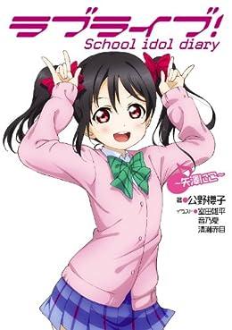 ラブライブ! School idol diary ~矢澤にこ~ ―