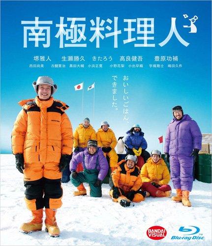 南極料理人 [Blu-ray]