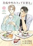 真夜中のカフェでお茶を / 葉芝 真己 雪代 鞠絵(原著) のシリーズ情報を見る