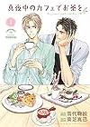 真夜中のカフェでお茶を  (1) (バーズコミックス ルチルコレクション)