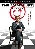 THE MENTALIST / メンタリスト 〈ファースト・シーズン〉コレクターズ・ボックス2 [DVD]
