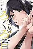 彼女はろくろ首(1) (講談社コミックス)