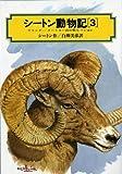 シートン動物記〈3〉クラッグ クートネー山の牡ヒツジほか