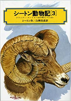 Seton Animal Chronicles (1989)