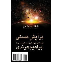 Evolution of Life: Baraayesh-E Hasti