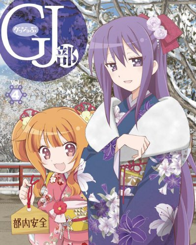 GJ 部 Vol.4 [Blu-ray]