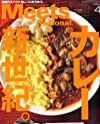 Meets Regional (ミーツ リージョナル) 2013年 04月号 [雑誌]