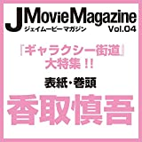J Movie Magazine(ジェイムービーマガジン) Vol.04 (パーフェクト・メモワール) -