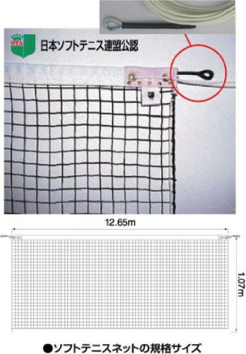 (eco) type all-weather tennis net [Japan soft Tennis Federation official] doublecoverdainiema rope