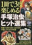 1冊で3度楽しめる手塚治虫ヒット選集 (秋田トップコミックス)
