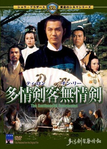 多情剣客無情剣 [DVD]