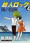 超人ロック風の抱擁 4 (ヤングキングコミックス)