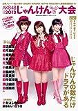 AKB48じゃんけん大会公式ガイドブック2013