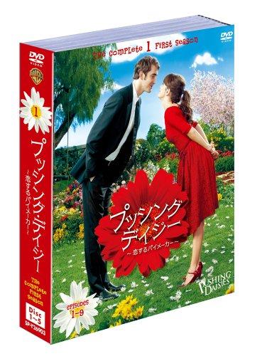 プッシング・デイジー ~恋するパイメーカー~ 〈ファースト・シーズン〉