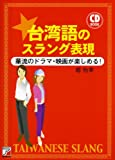 CDB台湾語スラング表現 (アスカカルチャー)