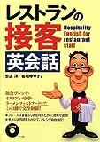 レストランの接客英会話