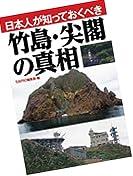 日本人が知っておくべき竹島・尖閣の真相 (ポスト・サピオ ムック)