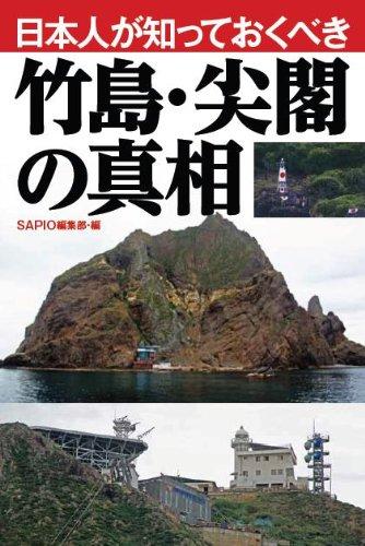 日本人が知っておくべき竹島・尖閣の真相 (ポスト・サピオムック)