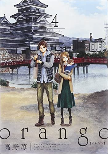 orange 4) アクションコミックス 月刊アクション))