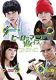 ヒーローマニア -生活- DVDスタンダード・エディション[DVD]