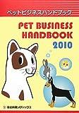 ペットビジネスハンドブック〈2010年版〉