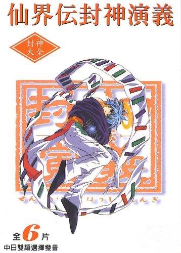 仙界伝 封神演義 DVD-BOX 全編セット (1話~26話 6DISC) (台湾輸入版)