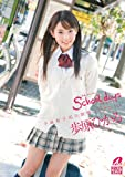 School days 歩原ひかる [DVD]