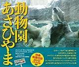 あさひやま動物園写真集 DVD付