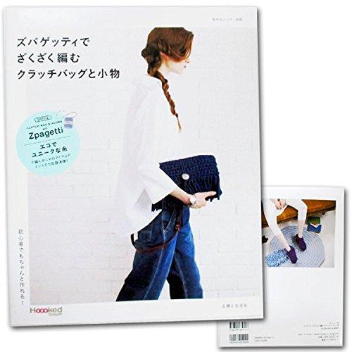編み物本ズパゲッティでざくざく編むクラッチバッグと小物 【冊】