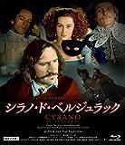 シラノ・ド・ベルジュラック ジェラール・ドパルデュー  Blu-ray