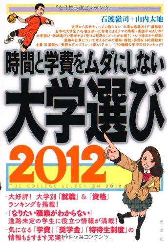 時間と学費をムダにしない大学選び2012