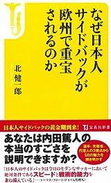 なぜ日本人サイドバックが欧州で重宝されるのか (宝島社新書)