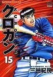 クロカン 15 (ニチブンコミック文庫 MN 16)