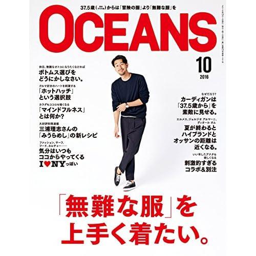 OCEANS 2016年10月号
