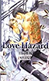 Love Hazard―白衣の哀願 (CROSS NOVELS)
