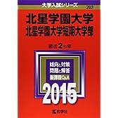 北星学園大学・北星学園大学短期大学部 (2015年版大学入試シリーズ)