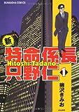 新・特命係長只野仁 (1) (ぶんか社コミックス)