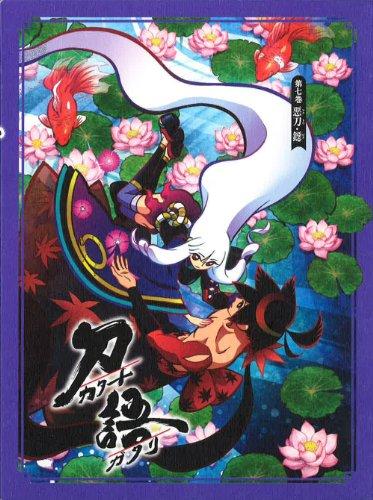 刀語 第七巻 悪刀・鐚(完全生産限定版) [Blu-ray]